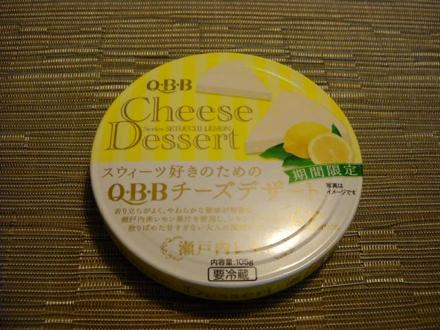 チーズデザート瀬戸内レモン