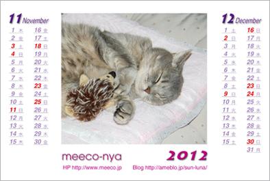きなこカレンダー1211