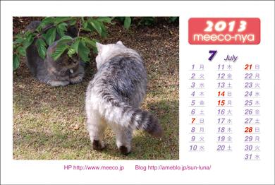 カレンダー201307