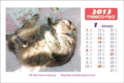 きなこのカレンダー201301