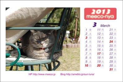 カレンダー201303