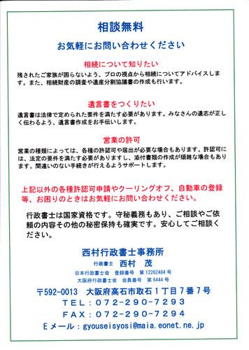 西村茂web