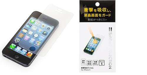 衝撃吸収フィルム for iPhone 5