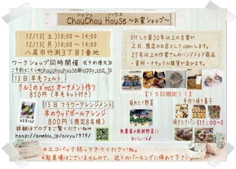 chouchouhouse20141213.jpg