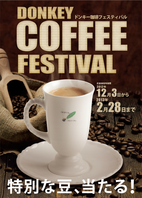 2012coffee01.png
