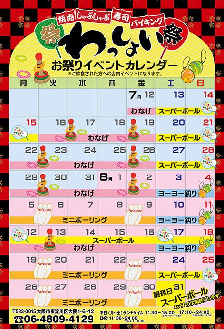 夏祭りカレンダー
