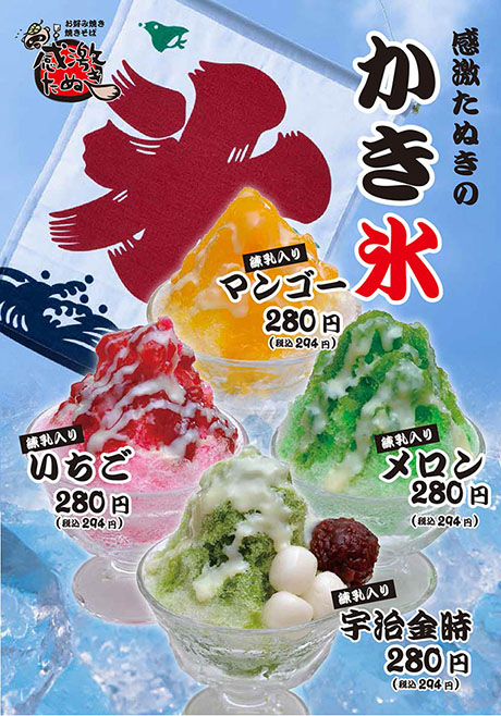 たぬきかき氷2013