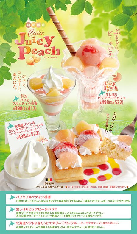 2013summer_dessert.jpg