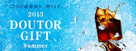 2013summer_gift.jpg