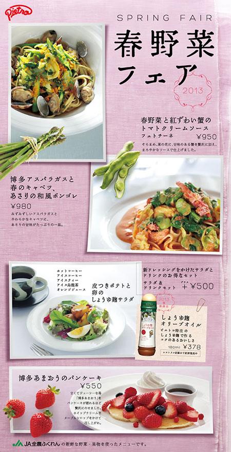 fair_main_haruyasai130226.jpg