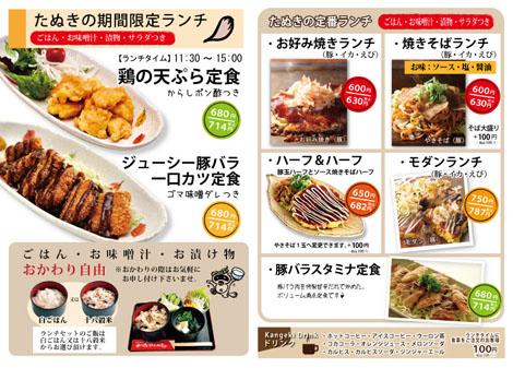 kangekitanuki_lunch12.jpg