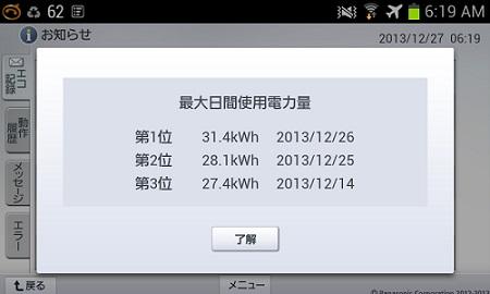 131227_HEMS_お知らせ