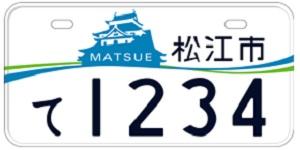 140111_ご当地プレート_松江市