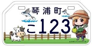 140111_ご当地プレート_琴浦町