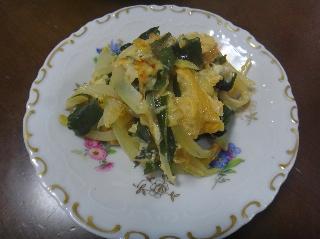 わかめと玉ねぎの卵炒め1117