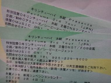 perfumeチケット