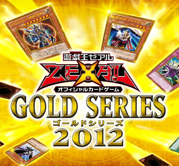 ゴールドシリーズ2012