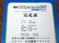 新宿シティハーフマラソン3