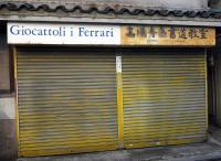 フェラーリと書道教室
