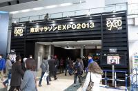 東京マラソンエキスポ4