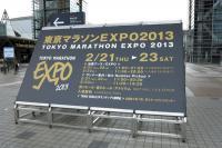 東京マラソンエキスポ2