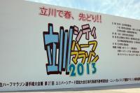 立川シティマラソン1