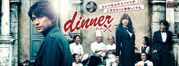 dinner2_20130310062755.jpg