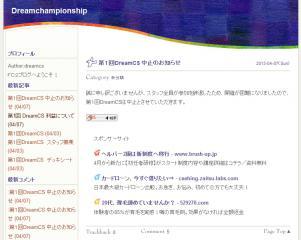 dreamchampionship.jpg