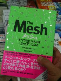 mesh_convert_20110217214719.jpg