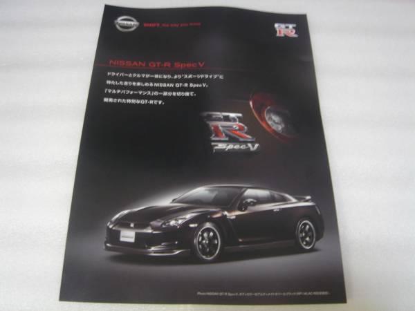 日産 NISSAN GT-R Spec V カタログ