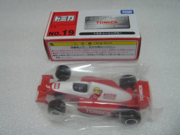 トミカイベントモデル NO.19 トミカレーシングカー
