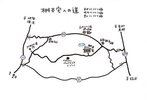 桝本宅へのマップ完成