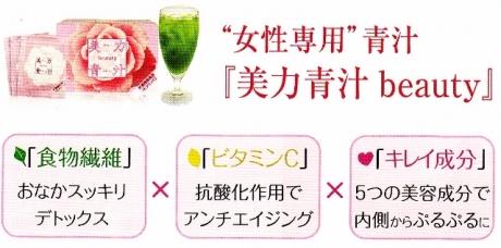 美肌5成分 ビタミンC入りで おいしい!「美力青汁beauty」