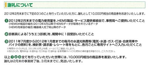 CapD20120113_ps1.jpeg