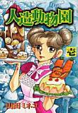 人造動物園 1 (あさひコミックス)