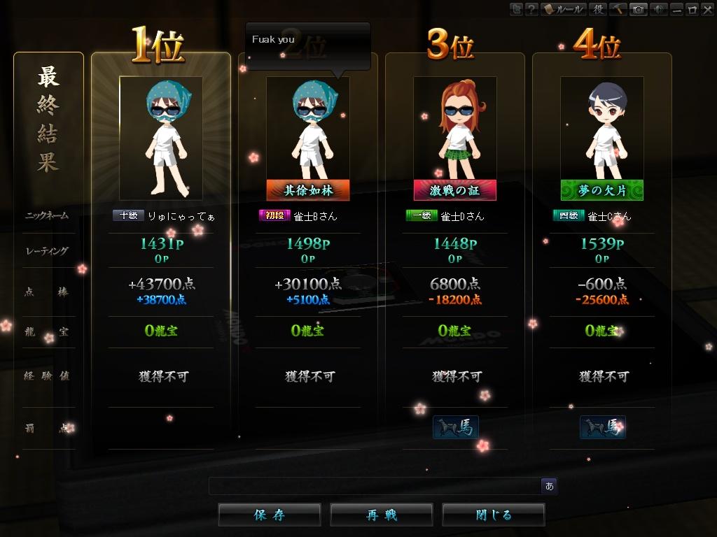 JRMSS-20111216_223927.jpg