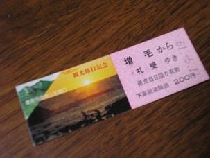 増毛駅切符