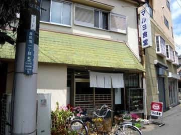 マルヨ食堂1