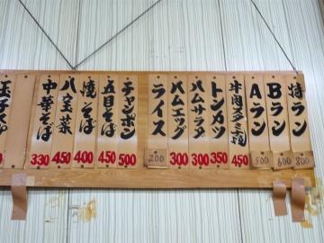 マルヨ食堂2
