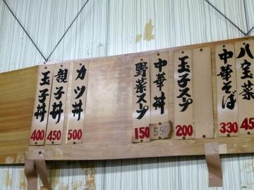 マルヨ食堂3