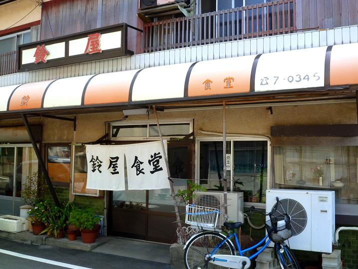 鈴屋食堂1