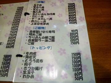 上茶谷メニュー2
