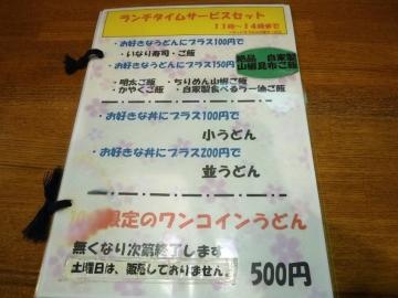 上茶谷メニュー3