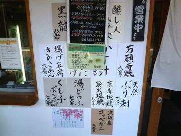 上茶谷メニュー7