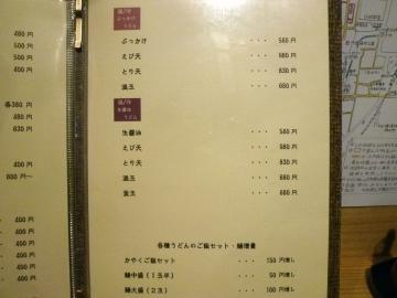 讃岐よ志田家メニュー1