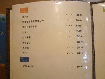 讃岐よ志田家メニュー2