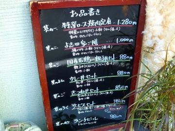 讃岐よ志田家メニュー5