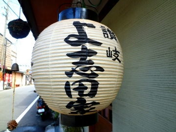 讃岐よ志田家店2