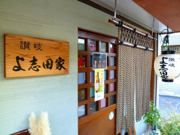 讃岐よ志田家店5