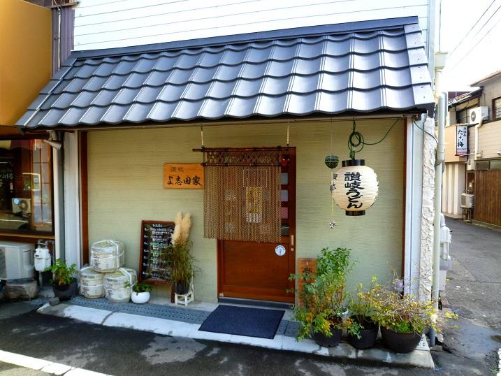 讃岐よ志田家店1